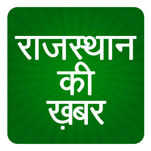Rajasthan Ke Top Live Hindi Samachar