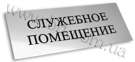 Photo: Табличка на кабинет. Серебристый пластик, гравировка