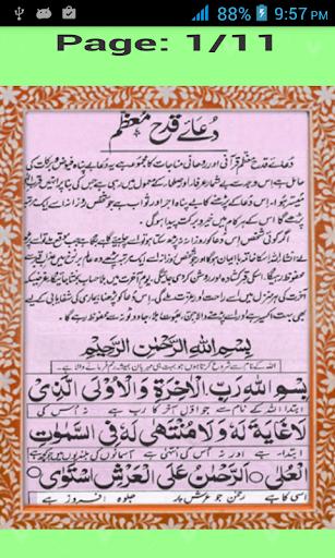 QadahMuazamShref