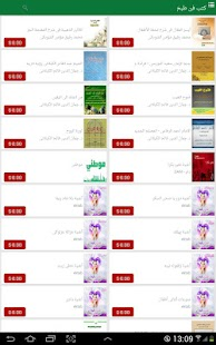 ‫اي كتاب - ektab‬‎- screenshot thumbnail