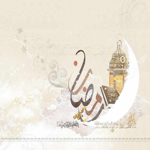 اجمل كفرات رمضان 2015