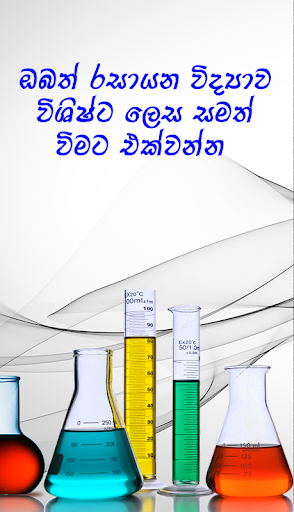 Chem Wallet (A/L Chemistry For Math-Bio Students) screenshot 4
