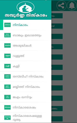 Sampoorna Niskaram 1.1 screenshots 2