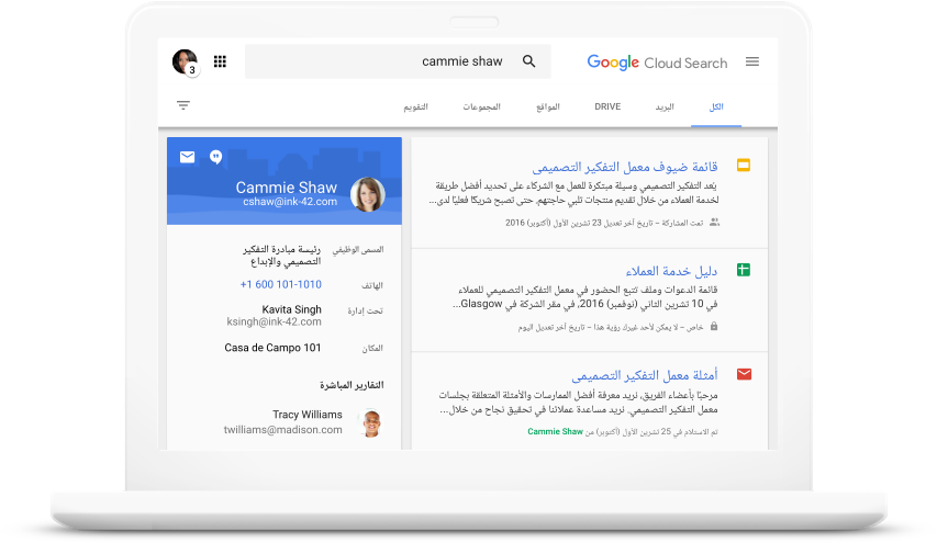 البحث في منتجات G Suite