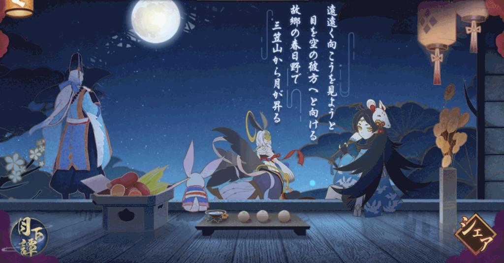蒼輝の月完成