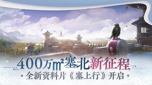 楚留香-自由定制你的江湖人生  captures d'écran 1