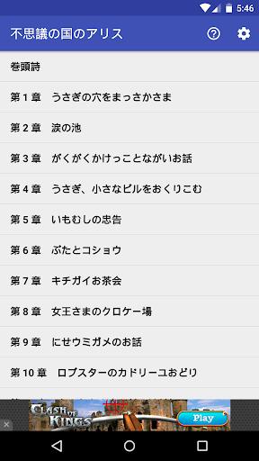 不思議の国のアリス〜原作が全て無料!〜