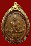เหรียญไข่ปลาเล็กหลวงปู่ทวด รุ่น2 บล็อกทองคำหน้าผากสองเส้น เนื้อทองแดง ปี2502 พร้อมเลี่ยมทอง