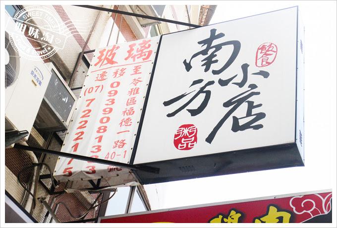 高雄南方小店