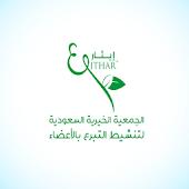 Eithar charity