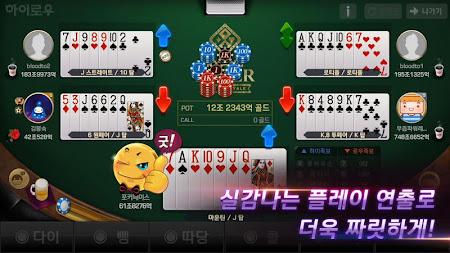 피망 포커: 카지노 로얄(7포커,로우바둑이,하이로우) 22.1 screenshot 273415