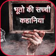 भूतो की सच्ची कहानिया -Bhuto Ki  Kahani - हिंदी