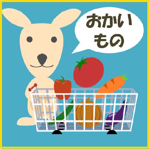 【知育アプリ無料】わくわくショッピング- 知性を育てるアプリ