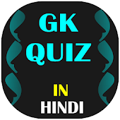 GK Quiz In Hindi - All Exams