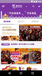 魏姐包心粉圓:粉圓 冰品 甜品 - náhled