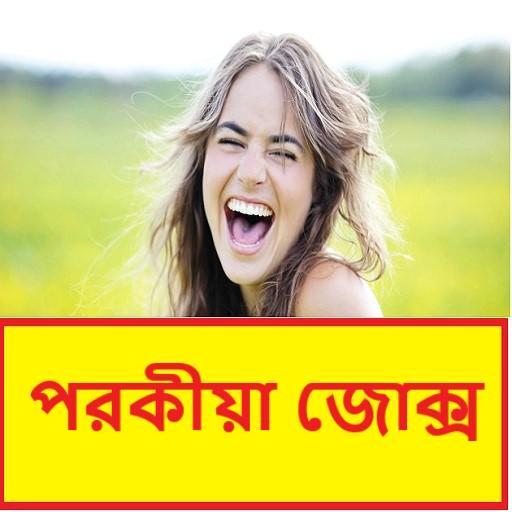 বাংলা জোকস | Bangla Jokes