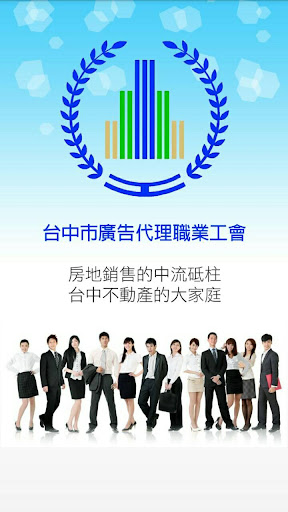台中市廣告代理職業工會