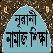 নামাজ শিক্ষা ও প্রয়োজনীয় সূরা - Namaj Shikkha