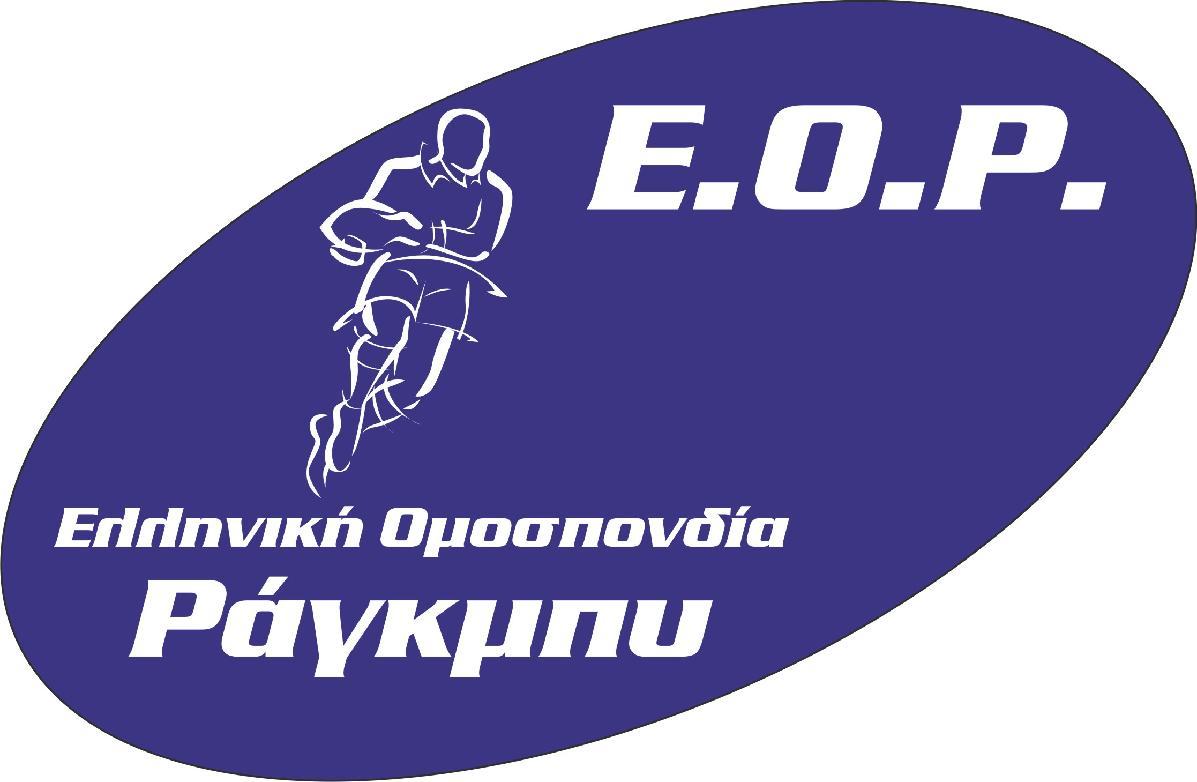 Πρόσκληση Ελληνικής Ομοσπονδίας Ράγκμπυ