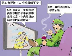 Photo: 网友:央视报平安