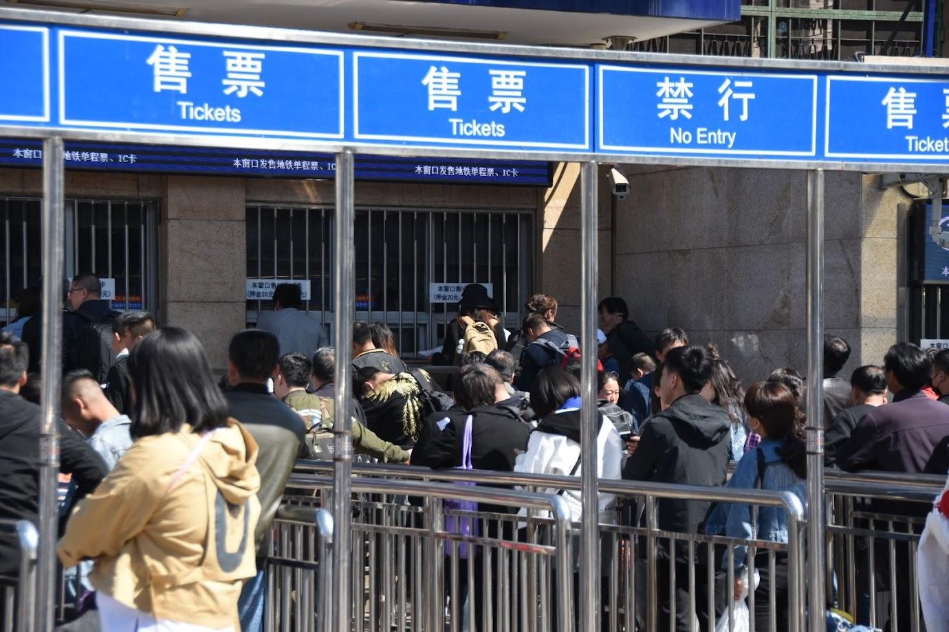 (北京駅の地下鉄切符売り場。切符を買う人で大行列ができています)
