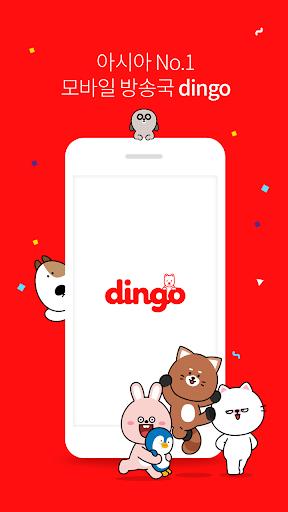 dingo - 세상의 모든 재미, 딩고 screenshot