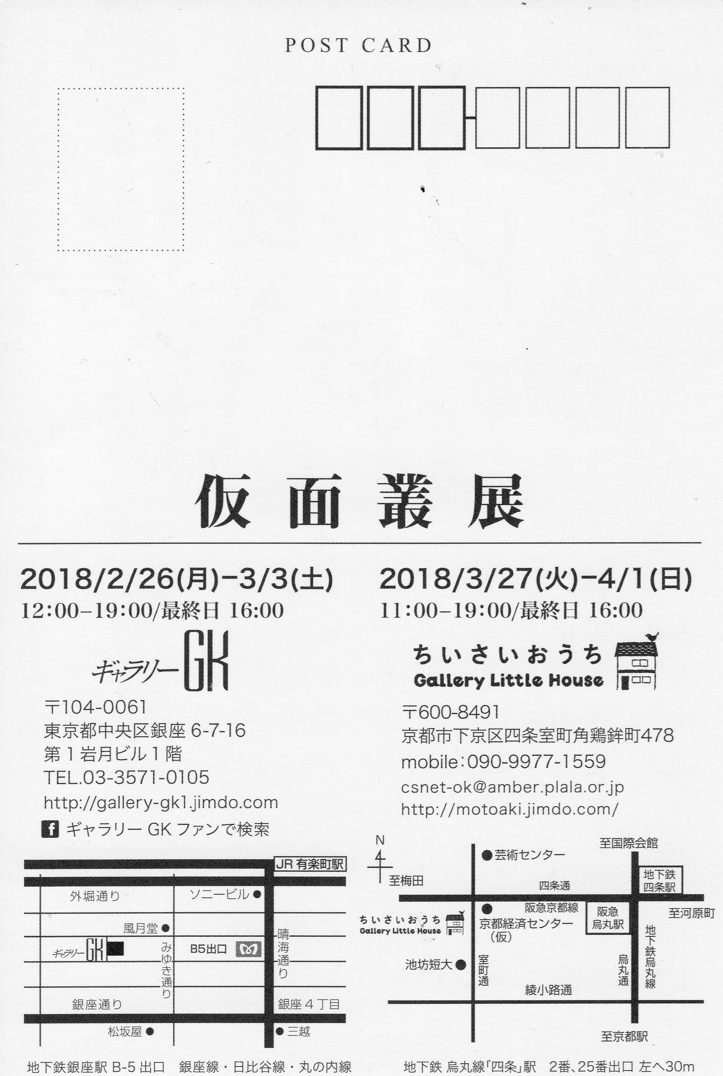 「仮面叢展」。銀座のあと京都にも巡回。