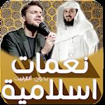 Islamic Ringtones 2017