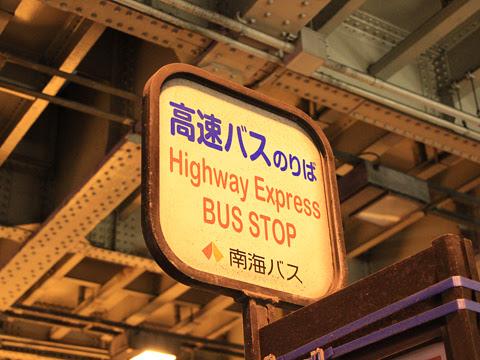 南海バス「サザンクロス」長野線 ・477 大阪駅前バス停_02