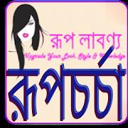 রূপচর্চা -Skin care