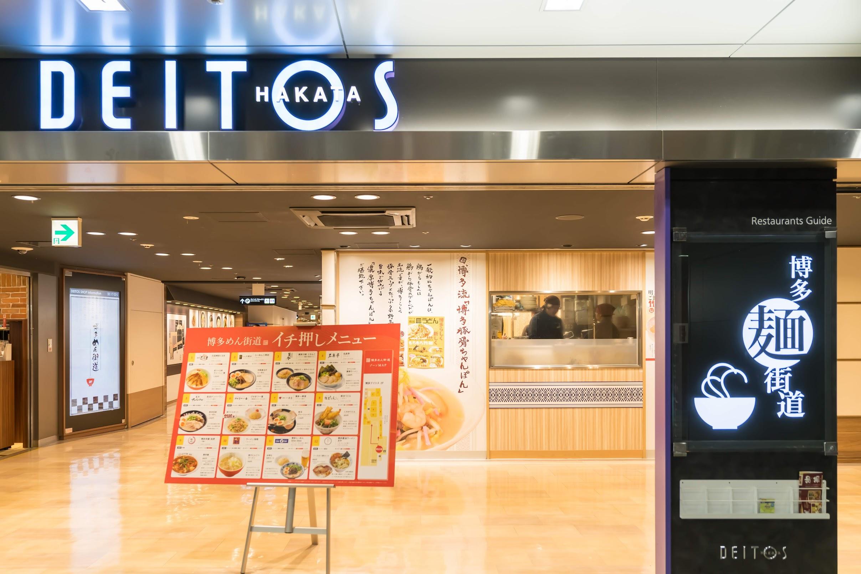 Hakata Noodle Street
