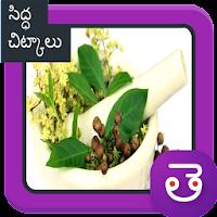 Ayurveda Siddha Herbs Plants Tips In Telugu