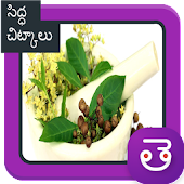 Ayurveda Siddha Herbs Plants Tips In Telugu