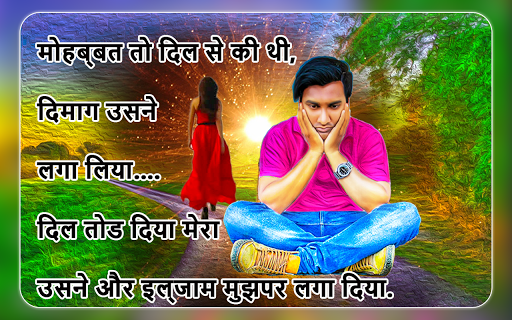Hindi Shayari Photo Editor-Photo Par Shayari Likhe 1.0 screenshots 5