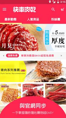 快車肉乾/肉紙 - screenshot