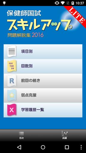 保健師国試スキルアップ問題解説集2016 Lite