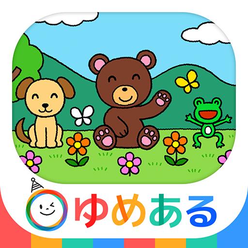 日本の童謡・わらべ歌2 おばあちゃんから子供まで知ってる名曲 教育 App LOGO-APP開箱王