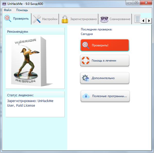 Phần mềm UnHackMe Diệt virut, Trojans