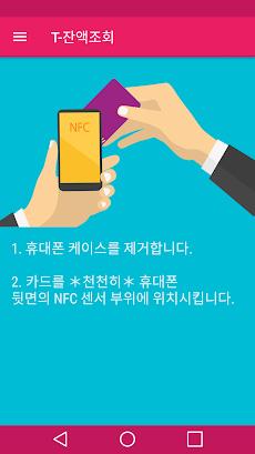 t money balance check androidアプリ applion