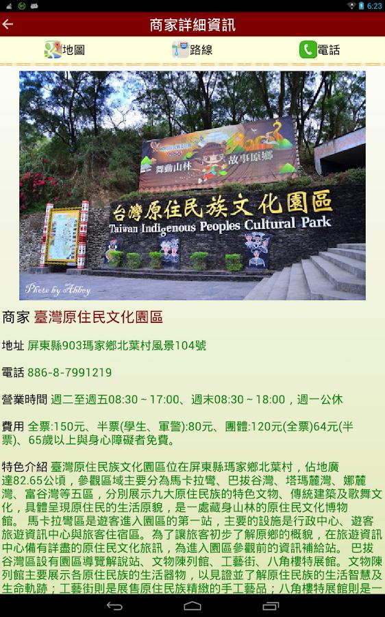 臺灣旅遊景點,民宿,美食推薦 - Android Apps on Google Play