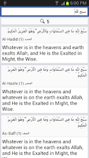 Quran - English- screenshot thumbnail