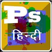 Photoshop Gyan: Basic Tutorials for CS Photoshop