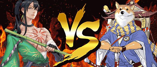 万年竹vs犬神バナー