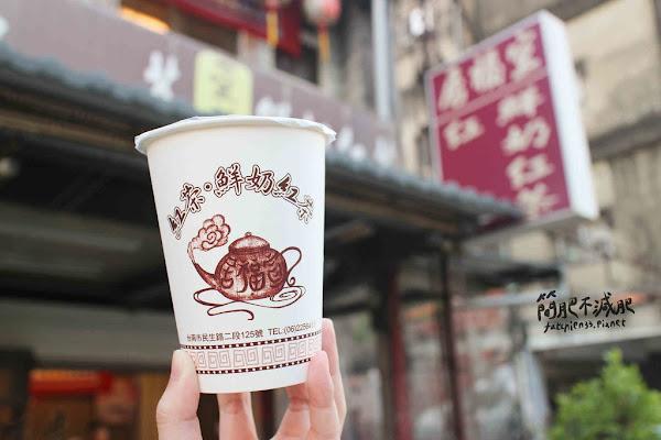 宣福居-台南老字號飲料店,只賣兩款古早味紅茶及鮮奶紅茶