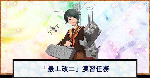 改装航空巡洋艦「最上」、進発せよ! バナー