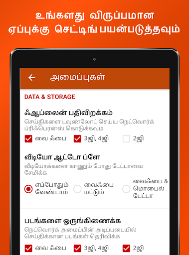 Tamil News Samayam- Live TV- Daily Newspaper India screenshot 14