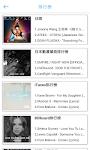 screenshot of Yee Music - 免費音樂無限聽 超省流量&完全免費&最好用的音樂程式