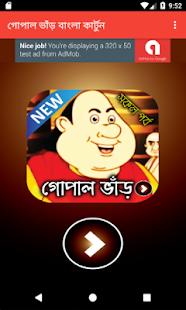 গোপাল ভাঁড় কার্টুন ভিডিও - All in one Gopal Bhar - náhled