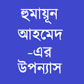 Humayun Ahmed Books Collection