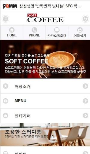 소프트커피 SOFT COFFEE